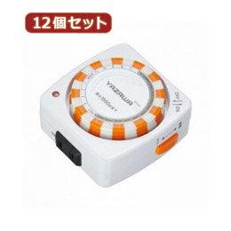 ライト・照明 関連商品 YAZAWA 【12個セット】 24時間タイマーコンセント Y02SHT151WHX12