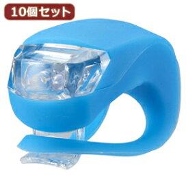 その他家電用品 生活家電 家電 関連 YAZAWA 10個セット簡単取り付けバイクライト LB106VBLX10 家電