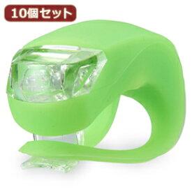 その他家電用品 生活家電 家電 関連 YAZAWA 10個セット簡単取り付けバイクライト LB106VGNX10 家電