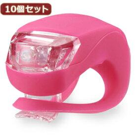 その他家電用品 生活家電 家電 関連 YAZAWA 10個セット簡単取り付けバイクライト LB106VPKX10 家電