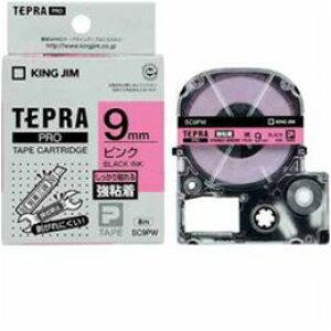 テプラ 強粘着ラベル (ピンクテープ/黒文字/9mm幅) SC9PWおすすめ 送料無料 誕生日 便利雑貨 日用品