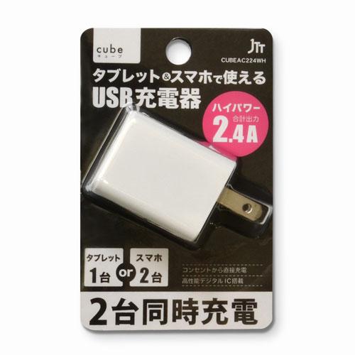 生活関連グッズ 日本トラストテクノロジー ハイパワー2.4A出力 USB充電器 cubeタイプ224 ホワイト CUBEAC224WH