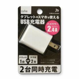 生活関連グッズ 日本トラストテクノロジー ハイパワー2.4A出力 USB充電器 cubeタイプ224 ホワイト CUBEAC224WH TVドラマ Blu-ray 関連充電器 iPad スマートフォン・タブレット・携帯電話