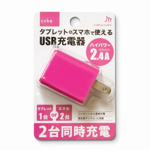 生活関連グッズ 日本トラストテクノロジー ハイパワー2.4A出力 USB充電器 cubeタイプ224 ピンク CUBEAC224PK