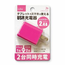 生活関連グッズ 日本トラストテクノロジー ハイパワー2.4A出力 USB充電器 cubeタイプ224 ピンク CUBEAC224PK TVドラマ Blu-ray 関連充電器 iPad スマートフォン・タブレット・携帯電話