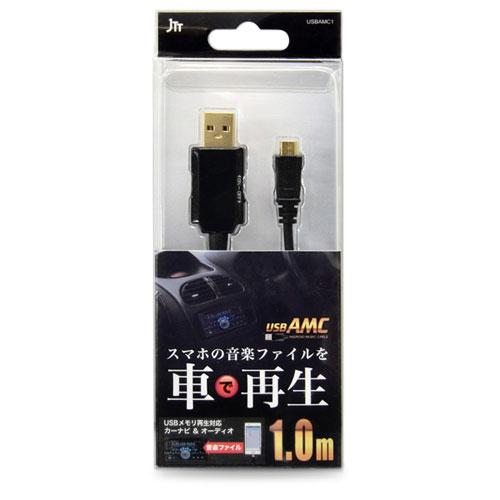 生活関連グッズ 日本トラストテクノロジー USBケーブル1本で車で音楽を再生できる「USB Android Music Cable」 USBAMC1