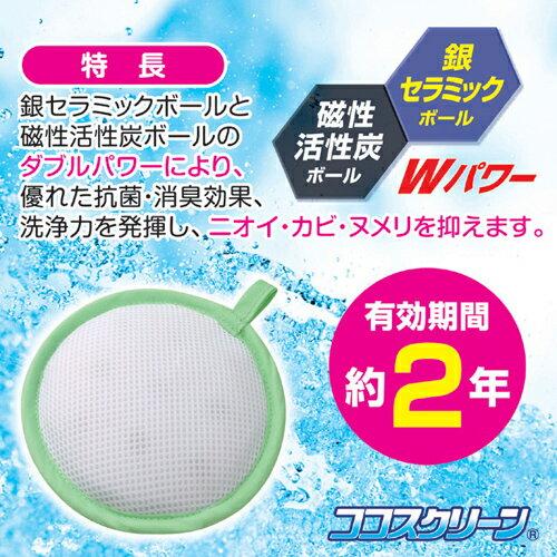 生活関連グッズ 後藤 洗濯機用 抗菌・消臭・洗浄ボール  ココスクリーン 870264