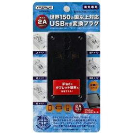旅行用変圧器・変換プラグ 旅行用品 関連 海外用マルチ変換プラグUSB付2A 黒 HPM42ABK その他家電用品 生活家電 家電