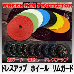 便利雑貨 ITPROTECH ホイールリムプロテクター/グリーン YT-WRP75-GR