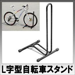 生活雑貨 ITPROTECH 床置用 L字型 自転車スタンド ブラック YT-BST101/BK