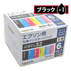 トナー PCサプライ・消耗品 関連 【Luna Life】 エプソン用 互換インクカートリッジ IC6CL32 ブラック1本おまけ付き 7本パック LN EP32/6P BK+1 インク パソコン周辺機器 パソコン