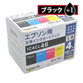 お役立ちグッズ ワールドビジネスサプライ Luna Life エプソン用 互換インクカートリッジ IC4CL46 ブラック1本おまけ付き 5本パック LN EP46/4P BK+1 トナー PCサプライ・消耗品 関連インク パソコン周辺機器 パソコン