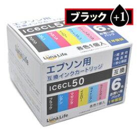 インク パソコン周辺機器 パソコン 関連 ワールドビジネスサプライ Luna Life エプソン用 互換インクカートリッジ IC6CL50 ブラック1本おまけ付き 7本パック LN EP50/6P BK+1 トナー PCサプライ・消耗品