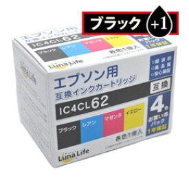 お役立ちグッズ ワールドビジネスサプライ Luna Life エプソン用 互換インクカートリッジ IC4CL62 62ブラック1本おまけ付き 5本パック LN EP62/4P BK+1 トナー PCサプライ・消耗品 関連インク パソコン周辺機器 パソコン