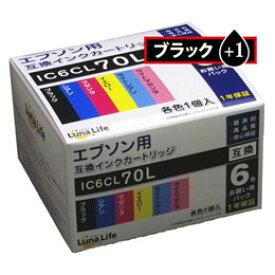 【Luna Life】 エプソン用 互換インクカートリッジ IC6CL70L ブラック1本おまけ付き 7本パック