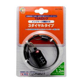 日用品 便利 ユニーク ミヨシ TSAロック インジケータ機能付 3ダイヤル ワイヤーケーブル 1.2m ブラック MBZ-TI3/BK