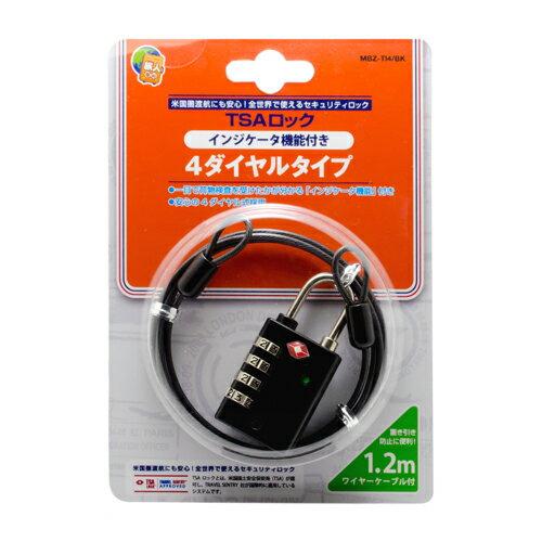 生活関連グッズ ミヨシ TSAロック インジケータ機能付 4ダイヤル ワイヤーケーブル 1.2m ブラック MBZ-TI4/BK