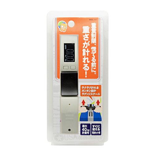 便利雑貨 ミヨシ 一体型バータイプ ラゲッジスケール グレーベージュ MBL-03/BE