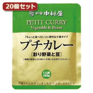 プチカレー彩り野菜と豆20個セット AZB1743X20人気 お得な送料無料 おすすめ 流行 生活 雑貨