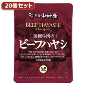 食品関連 新宿中村屋 国産牛肉のビーフハヤシ20個セット AZB5581X20