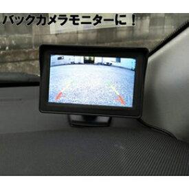 オンダッシュモニター モニター 関連 車載 4.3インチ オンダッシュモニター YT-DBM002 その他テレビ関連製品 映像関連 家電