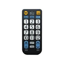 お役立ちグッズ TV用簡単リモコン シンプルタイプ 23社対応 MRC-01/BK