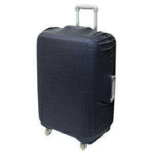 撥水スーツケースカバー Lサイズ ブラック MBZ-SCL3/BKおすすめ 送料無料 誕生日 便利雑貨 日用品