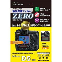 カメラ用フィルム・アクセサリー デジタルカメラ用液晶保護フィルムZERO Nikon D5専用 E-7344