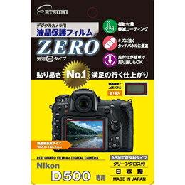 カメラ用フィルム・アクセサリー デジタルカメラ用液晶保護フィルムZERO Nikon D500専用 E-7345