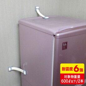 その他 オフィス用品 パソコン 関連 サンワサプライ 冷蔵庫ストッパー(2個入り) QL-E90 パソコン・周辺機器