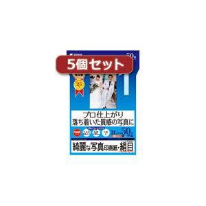 便利グッズ アイデア商品 5個セット インクジェット写真印画紙・絹目 JP-EP4N2LX5 人気 お得な送料無料 おすすめ