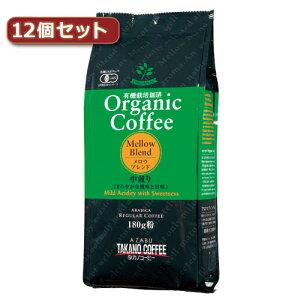 生活 雑貨 おしゃれ タカノコーヒー オーガニックコーヒー メロウブレンド12個セット AZB0115X12 お得 な 送料無料 人気