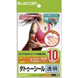アイデア 便利 グッズ エレコム 手作りタトゥーシール EJP-TAT10 お得 な全国一律 送料無料