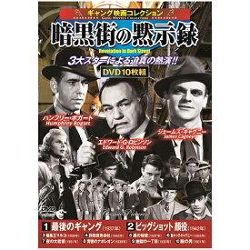 CD・DVD・Blu-ray関連 ギャング映画コレクション 暗黒街の黙示録 おすすめ 送料無料 おしゃれ