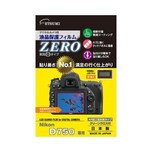 生活 雑貨 おしゃれ デジタルカメラ用液晶保護フィルムZERO Nikon D750専用 E-7332 お得 な 送料無料 人気 おしゃれ