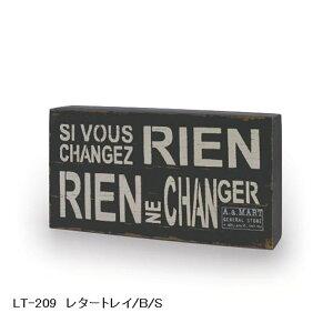 レターラック 木製 小物の整理に レタートレイ B/S