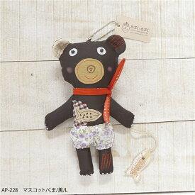 キーホルダー おもちゃ ストラップ付きマスコット ぬいぐるみマスコット/L/くま/黒