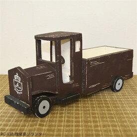 木製プランター ガーデニング用品 インテリア 雑貨 機関車プランター