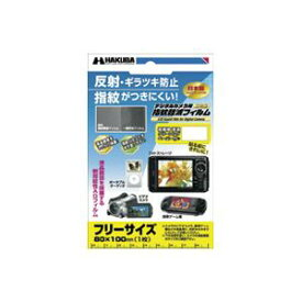 パソコン・周辺機器 関連 (まとめ買い)ハクバ写真産業 液晶保護指紋軽減フイルムフリーDGFA-810GP 【×3セット】
