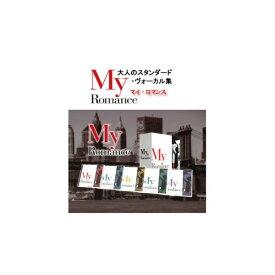 ホビー・エトセトラ My Romance (CD5枚組)