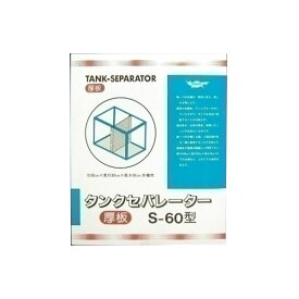 ホビー・エトセトラ マルカンニッソー タンクセパレーター S-60型(厚板)【ペット用品】【水槽用品】 NAR-050
