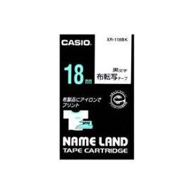 文具・オフィス用品 (まとめ買い)カシオ CASIO 布転写テープ XR-118BK 黒文字で転写 18mm 【×3セット】