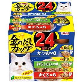 猫用品 キャットフード・サプリメント 関連 いなば 金のだしカップ24個かつおV 70g×24 【猫用・フード】【ペット用品】