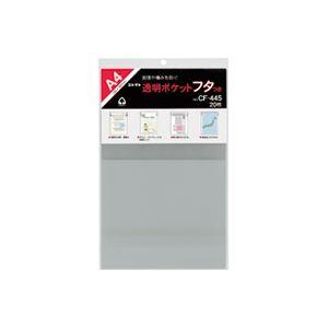 (業務用50セット) コレクト 透明ポケットフタ付 CF-445 A4用 20枚 【×50セット】