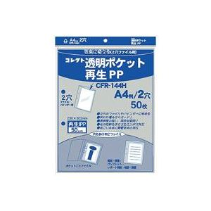生活用品・インテリア・雑貨 (業務用50セット) コレクト 透明ポケット 再生PP A4 2穴 CFR-144H 【×50セット】