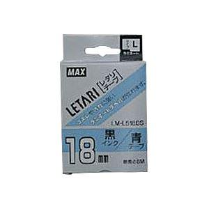 (業務用セット) マックス ビーポップ ミニ(PM-36、36N、36H、24、2400)・レタリ(LM-1000、LM-2000)共通消耗品 ラミネートテープL 8m LM-L518BS 青 黒文字 1巻8m入 【×2セット】