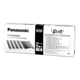 家電 パナソニック(家電) 普通紙ファクス用インクフィルム 5本入り KX-FAN190V