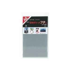 文房具・事務用品 関連 (業務用100セット) コレクト 透明ポケットフタ付 CF-665 A6用 20枚 【×100セット】