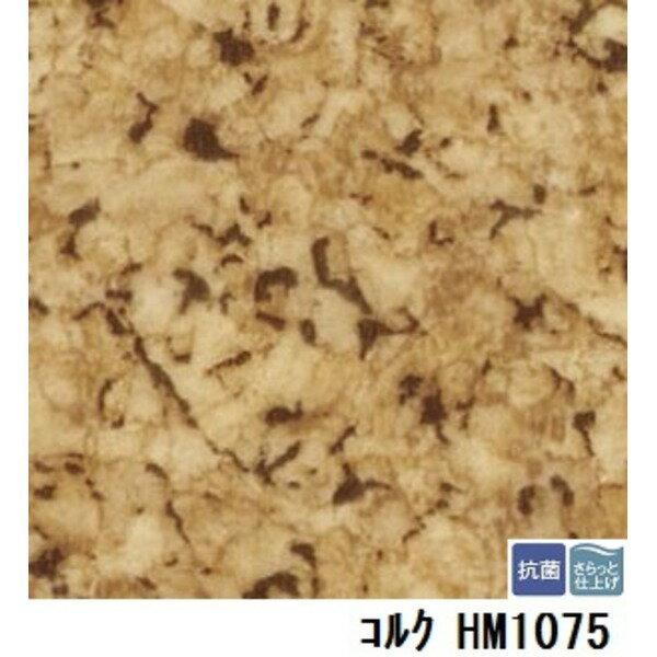 生活日用品 サンゲツ 住宅用クッションフロア コルク 品番HM-1075 サイズ 182cm巾×7m
