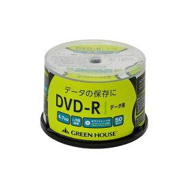 AV・デジモノ グリーンハウス DVD-R データ用 4.7GB 1-16倍速 50枚スピンドル インクジェット対応 GH-DVDRDB50